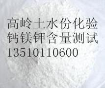 供应  陶瓷土化验铁含量钾含量咨询韩S