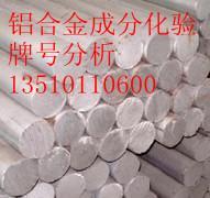 供应钢材成分分析材质鉴定单位