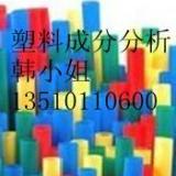 供应 深圳尼龙塑料化验玻璃纤维咨询韩S