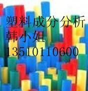 供应深圳尼龙塑料鉴定PA66是否为PA66化验中心韩S