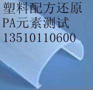 供应鉴定尼龙塑料PA66化验公司