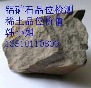 供应 三氧化二铁化验高岭土成分检测找韩S
