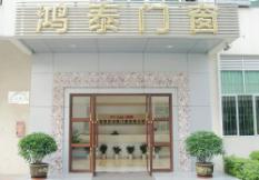 深圳鸿泰高端铝合金门窗公司简介