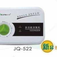 家用电器-活氧机