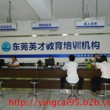 中国农业大学2014东莞网络教育报名