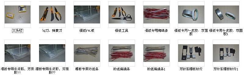 供应服装模板专用耗材及工具