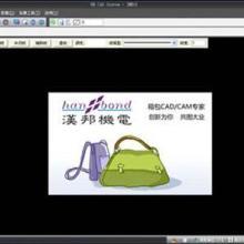 供应汉邦箱包软件