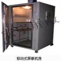 供应屏蔽机房 移动式屏蔽机房 移动式保密机房