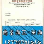 防腐压力管道元件是否有生产许可证申办流程-阀体锻件的锻坯是否有生产许