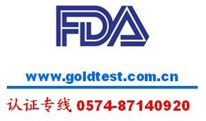陶瓷FDA认证图片/陶瓷FDA认证样板图 (1)
