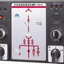 供应上海湖南河南开关柜智能操控装置MT-820