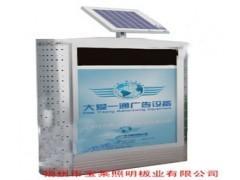 太阳能LED广告灯,太阳能LED广告牌照明灯