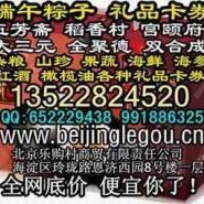 北京端午礼品套卡图片