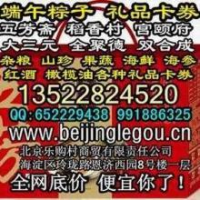 北京三元粽子礼券