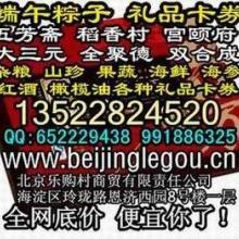 北京三元粽子直销