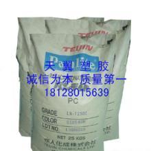 供应日本帝人产PC1250Y高抗冲高透明高耐热板材薄膜专用批发