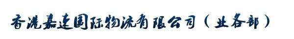 香港嘉速国际物流有限公司(业务部)