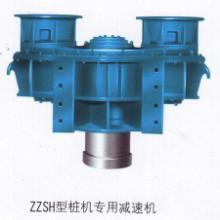供应打桩机用zzsh三环减速机