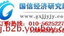 供应2013-2017年中国液力变矩器行业调研及投资发展规划研究报告