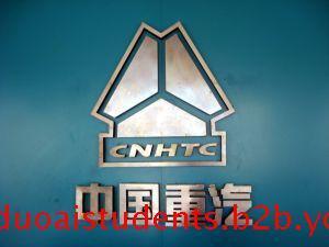 重型汽车标志-中国重汽豪沃自卸车图片库 图片网 一呼百应高清图片