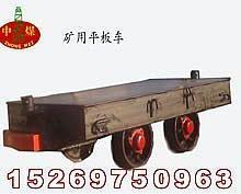 供应矿用平板车,平板车系列技术参数