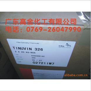 供应汽巴光稳定剂(UV粉)