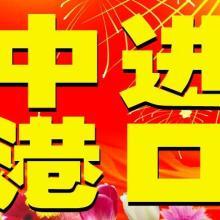 供应香港进口保暖瓶到深圳批发