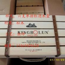 供应新疆红酒木盒新疆红酒木盒供应商批发新疆红酒木盒红酒木箱现货