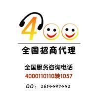 400电话渠道招商代理加盟
