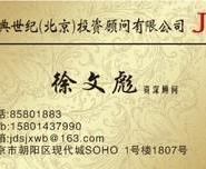 转让北京50万两年以上公司转让图片