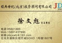 长期收购北京公司 注册资金不想 区域不限类型不限图片