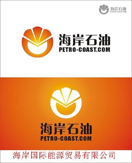 海岸国际能源贸易有限公司
