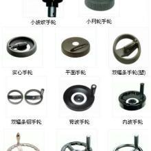 供应双辐条铝手轮,铁手轮,圆轮缘手轮,8寸手轮,10寸手轮
