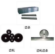 供应齿条,齿轮,直齿轮,斜齿轮,伞齿轮,标准齿轮,45#钢齿轮