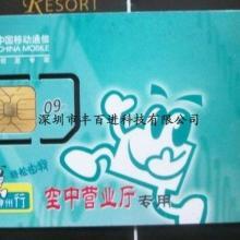 供应SIM试机卡/移动试机卡