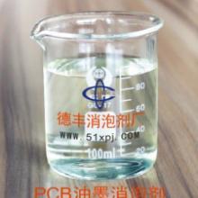 供应CB油墨消泡剂