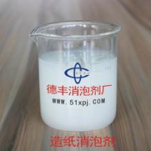 供应制浆消泡剂工厂