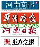 供应河南商报广告联系电话图片