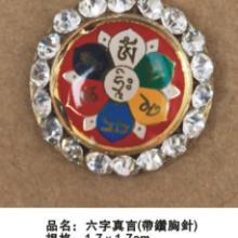 供应广州六字真言胸针  六字真言胸针;宗教工艺品