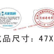 杭州转印章标签公司图片