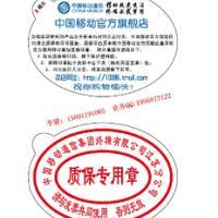 杭州转印章标签印刷