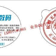北京质保专用章标签厂家图片