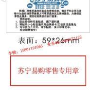 杭州生产转印章标签图片