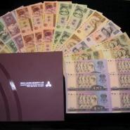 长期收购金银币连体钞纪念钞老纸币图片