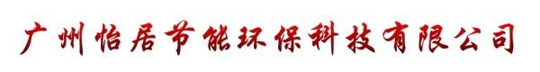 广州怡居节能环保科技有限公司