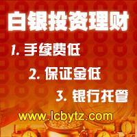淮阴汇丰贵金属交易规则