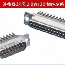 供应D型微型连接器DWIDC插座9路ITT Cannon图片