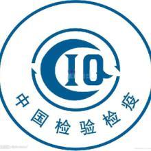 供应熏蒸品质植物证商检CIQ