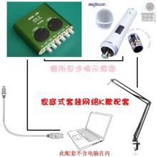 供应电脑声卡套装设备网络K歌套装客所思套装KX-2传奇版电脑外置声卡图片