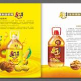 供应产品手册设计印刷,郑州产品手册设计印刷厂家,产品手册设计印刷电话
